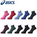 ショッピングショート スポーツソックス アシックス asics カラーソックス10 メンズ レディース 靴下 ショートソックス 学校 通勤 通学 部活 クラブ