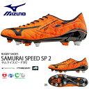 送料無料 ラグビー スパイク ミズノ MIZUNO メンズ サムライスピードSP2 SAMURA SPEED スタッド取替式 ラグビーシューズ ラグビースパイク シューズ 靴 【得割20】