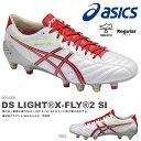 送料無料 サッカースパイク アシックス asics DS LIGHT(R)X-FLY(R)2 SI ディーエスライト エクスフライ メンズ サッカー フットボー...