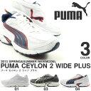 プーマ PUMA セイロン 2 ワイド プラス メンズ レディース ランニングシューズ 靴 2013春新作 27%off ジョギング ランニング シューズ スポーツ
