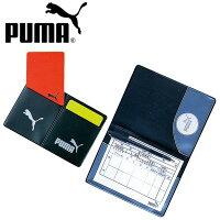レフェリー カードケース プーマ PUMA 審判用品 サッカー フットサル フットボール 880699 得割20の画像