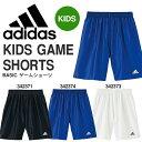 アディダス adidas サッカー ハーフパンツ ジュニア キッズハーフパンツ アディダス adidas キッズ ジュニア 子供 ゲームショーツ サッカー フットサル フットボール ゲームパンツ スポーツウェア