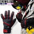 送料無料 スノーボード グローブ インナーグローブ付き メンズ レディース 手袋 止水ファスナー SNOW BOARD GLOVE スキー スノボ スノボー【あす楽対応】