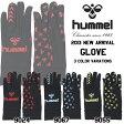 ヒュンメル hummel フィールドグローブ 手袋 防寒 スポーツ サッカー フットサル フットボール
