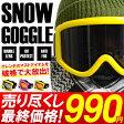 スノーボード ゴーグル メンズ レディース スノーゴーグル スキー ダブルレンズ SNOWBOARD GOGGLE