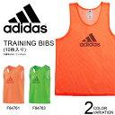 アディダス adidas トレーニング ビブス 10枚入り 番号なし ゼッケン 練習 部活 クラブ