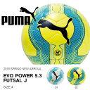 フットサルボール PUMA プーマ evoPOWER エヴォパワー 5.3 フットサル J 4号球 ボール クラブ 部活 フットボール 2016新作
