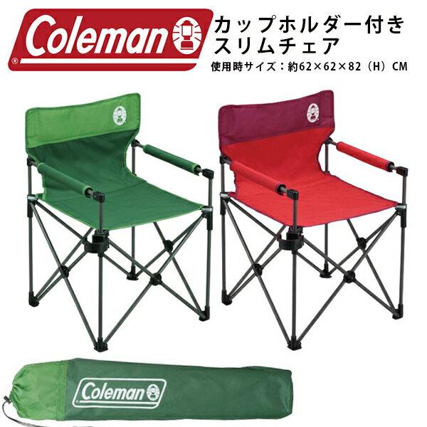 送料無料コールマンColemanカップホルダー付きスリムチェアアウトドアチェアー折りたたみ背イスチェ