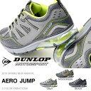 現品のみ ウォーキングシューズ DUNLOP ダンロップ メンズ エアロジャンプ 605 AERO JUMP 幅広 4E スニーカー シューズ 靴 ランニング ジョギング ウォーキング 軽量 運動靴 2016新作
