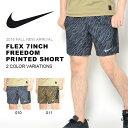 現品のみ ショートパンツ ナイキ NIKE メンズ FLEX 7インチ フリーダム プリンテッド ショート パンツ 短パン ショーツ ハーフパンツ ランニングパンツ スポーツウェア ランニング トレーニング ジム 40%off