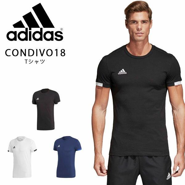 現品のみ 得割30 半袖 Tシャツ アディダス adidas メンズ CONDIVO18 TEE シャツ ウェア サッカー フットボール トレーニング スポーツウェア 2018春新作