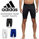 スポーツタイツ アディダス adidas ALPHASKIN TEAM ショートタイツ メンズ アルファスキン レギンス スパッツ アンダー...
