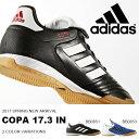 送料無料 フットサルシューズ アディダス adidas コパ 17.3 IN メンズ サッカー フットボール インドアコート 室内用 シューズ 靴 2017春新作 BB0851 BB0853