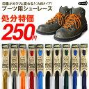 ゆうパケット対応可能!シューレースBootsShoelaceブーツブーツひも150cm×0.4cm丸紐靴紐靴ヒモシューレース激安