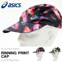 ランニングキャップ アシックス asics W'Sランニングプリントキャップ レディース CAP 帽子 ランニング ジョギング マラソン ウォーキ..
