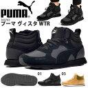 ショッピングビスタ 得割30 送料無料 スニーカー プーマ PUMA メンズ プーマ ヴィスタ WTR ミッドカット ボア ウインターブーツ シューズ 靴 2019秋新作 369783