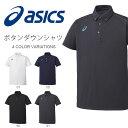 半袖 ポロシャツ アシックス asics メンズ レディース ボタンダウンシャツ ワンポイント スポーツ テニス ゴルフ カジュアル ウェア