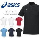 半袖 ポロシャツ アシックス asics メンズ レディース ワンポイント スポーツ テニス ゴルフ カジュアル ウェア