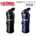 送料無料 水筒 1.5リットル サーモス THERMOS 真空断熱スポーツボトル 1.5L 保冷専用