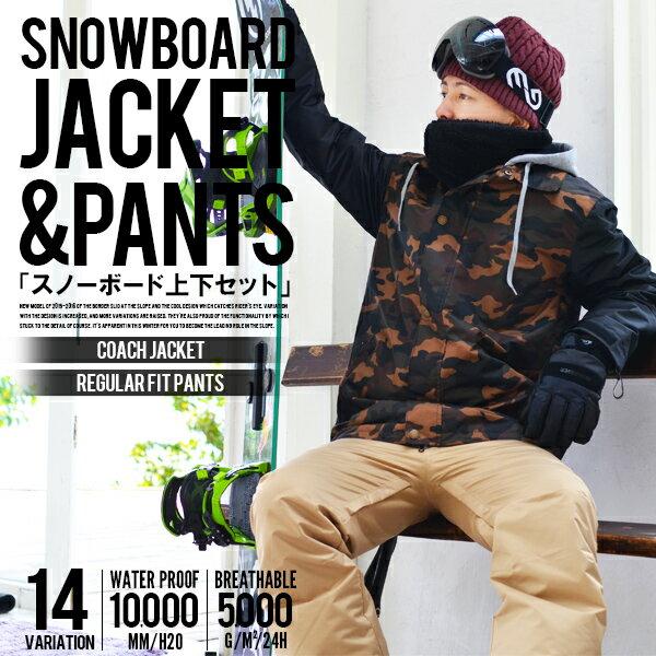 送料無料 スノーボードウェア 上下 セット メンズ Coach Jacket コーチジャケット 無地 スノーウエア スノーボード ウェア  スノボウエア SNOWBOARD