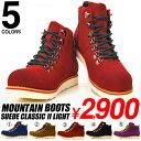送料無料 カラバリ豊富なマウンテンブーツ♪ スエード クラシック 2 ライト メンズ レディース SUEDE CLASSIC II LIGHT YETI FOOT 靴 ブーツ 【あす楽対応】