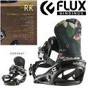 【得割25】送料無料 FLUX フラックス バインディング RK アールケー メンズ スノーボード BINDING ビンディング