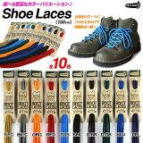 メール便対応可能! シューレース Boots Shoelace ブーツ ブーツひも 150cm×0.4cm 丸紐 靴紐 靴ヒモ シューレース 激安