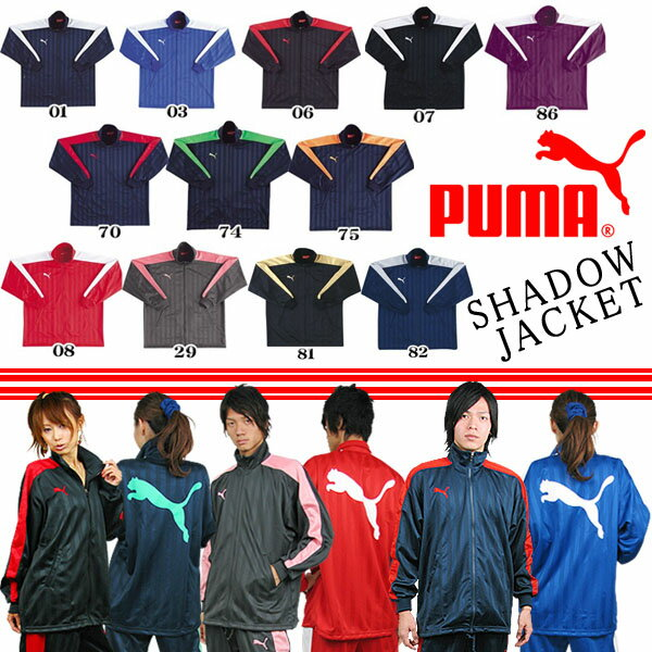プーマ PUMA ジャージ メンズ ジャケット スポーツ プーマジャージストライプ SHA…...:elephant-sports:10004139