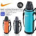 水筒 1.5リットル ナイキ NIKE ハイドレーションボトル 1.5L 保冷専用 直飲み サーモス スポーツボトル 2014夏新作 FFC1502FN