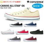 コンバース CONVERSE キャンバス オールスター CANVAS ALL STAR OX ロウカット スニーカー メンズ 定番シューズ (ブラック ホワイト ネイビー レッド)