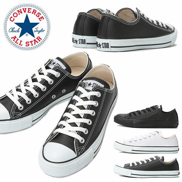 送料無料コンバースオールスターレザーOXローカットメンズレディーススニーカーCONVERSELEAALLSTAROX(ブラックホワイト)シューズ靴本革
