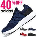 40%off ランニングシューズ アディダス adidas GLX 4 M ジーエルエックス メンズ 初心者 マラソン ジョギング ウォーキング ランシュー シューズ 靴 スニーカー CP8827 B44633 B75570 CP8822 F36159 F36160 F36171