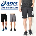 ハーフパンツ アシックス asics LIMO メンズ ショーツ ショートパンツ 短パン トレーニング ランニング ジョギング ウェア ジム 20%OFF