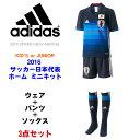 日本代表 3点セット 上下セット キッズ アディダス adidas ホーム レプリカユニフォーム