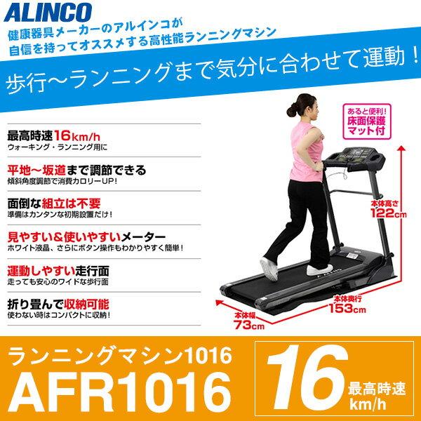 送料無料 ランニングマシン1016  ランニングマシーン ALINCO アルインコ  ルームランナー AFR1016 ダイエット 健康器具 エクササイズ トレーニング 時速16kmで走れる本格的なランニングマシン。安全性と使いやすさを考慮した機能が充実しています。アルインコ ランニングマシーン