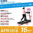 送料無料 ランニングマシン1016 ランニングマシーン ALINCO アルインコ ルームランナー AFR1016 ダイエット 健康器具 エクササイズ トレーニング