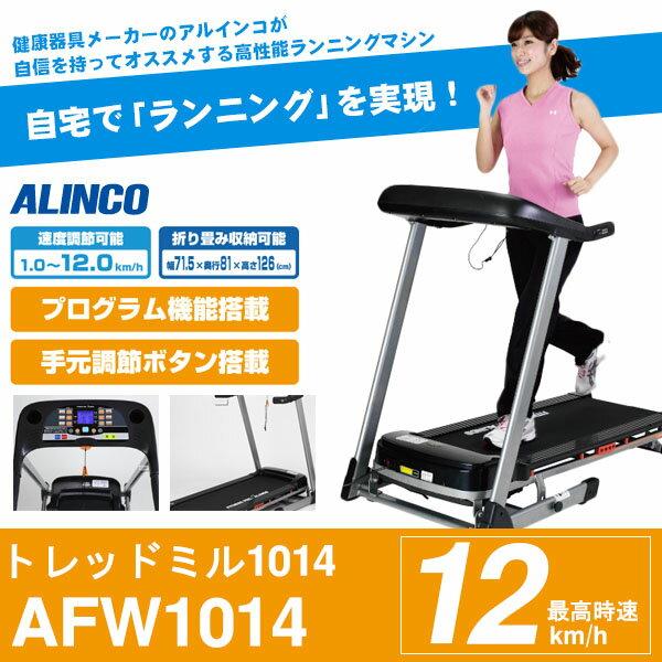 送料無料 トレッドミル1014  ランニングマシーン ALINCO アルインコ  ルームランナー  トレッドミル AFW1014 ダイエット 健康器具 エクササイズ トレーニング 自宅でランニングを実現!アルインコ ランニングマシーン