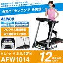送料無料 トレッドミル1014 ランニングマシーン ALINCO アルインコ ルームランナー トレッドミル AFW1014 ダイエット 健康器具 エクササイズ トレーニング