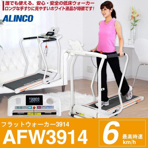 送料無料 フラットウォーカー3914Neo ウォーキング マシン ALINCO アルインコ  ウォーキング マシーン AFW3914 ダイエット 健康器具 エクササイズ トレーニング だれでも使える、安心・安全の低床ウォーカー。アルインコ ウォーキングマシーン