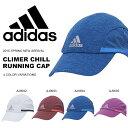 アディダス adidas クライマチル ランニングキャップ メンズ レディース climachill CAP 帽子 ジョギング マラソン 紫外線対策 日焼け防止 30%off