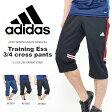 7分丈 パンツ アディダス adidas Training Ess 3/4クロスパンツ メンズ ジャージ トレーニング ランニング ジョギング ウェア 2016春新作 12%off