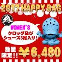 【数量限定】 送料無料 クロッグ及びシューズ3足入り 201...