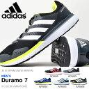 【得割30】ランニングシューズ アディダス adidas Duramo 7 デュラモ メンズ 初心者 マラソン ジョギング ウォーキング 2016春新色 AF6660 AF6663 AF6664 AF6665 AF6668 【あす楽対応】