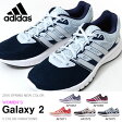 ランニングシューズ アディダス adidas Galaxy 2 W ギャラクシー レディース 初心者 マラソン ジョギング ランニング ウォーキング シューズ ランシュー 靴 2016春新色 AF5567 AF5569 AF5571 AF5573 AF5575
