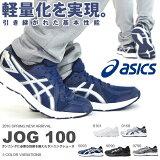 2011年新的春天庫存有Rodojogu☆5!新的ASIC專用集成電路的Asics跑鞋2011年春季☆TJG127寫評論慢跑的ASIC Rodojogu 5[ アシックス asics ランニングシューズ ロードジョグ7 メンズ レディース ジュニア TJG132 ユニセ