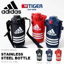 水筒 1リットル アディダス adidas タイガー TIGER ステンレスボトル