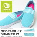 【得割30】 スニーカー アディダス adidas NEO ネオ NEOPARK ST SUMMER W レディース ネオパークSTサマー スリッポン シューズ 靴 紐なし AQ1473 【あす楽対応】