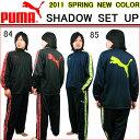 PUMA プーマ ジャージ送料無料 PUMA プーマ ジャージ上下(メンズ レディース)2011春新色 シャドー ストライプ 上下セット プーマジャージ 862216 862217 84 85