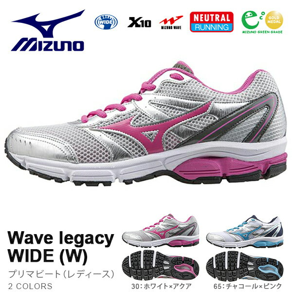 ランニングシューズミズノMIZUNOレディースウエーブレガシーワイド幅広3EEEE初心者ビギナージョギングランニングトレーニングランシューシューズ運動靴靴