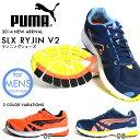 送料無料 ランニングシューズ プーマ PUMA SLX RIJIN V2 ライジン メンズ ワイドフィット ジョギング マラソン トレーニング 靴 シューズ 2014春新色 20%off